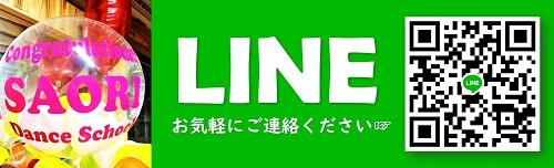 LINEもあります♪
